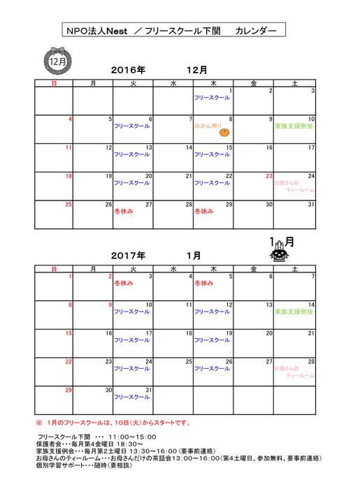 2016年12月と2017年1月のカレンダー