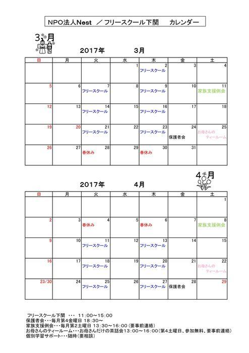 2017年3,4月カレンダー(画像)