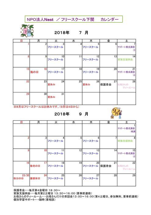2018年7月9月カレンダー