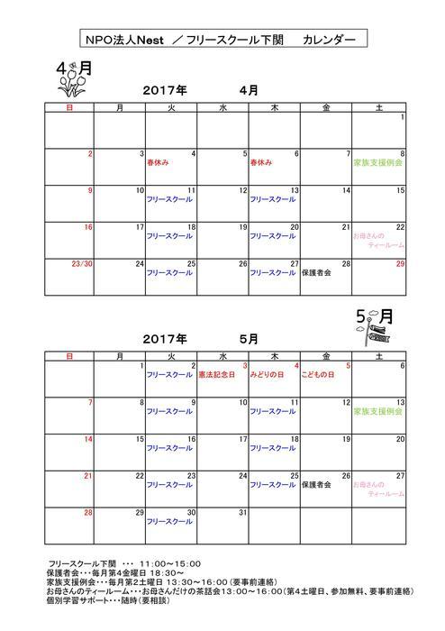 2017年の4,5月カレンダー