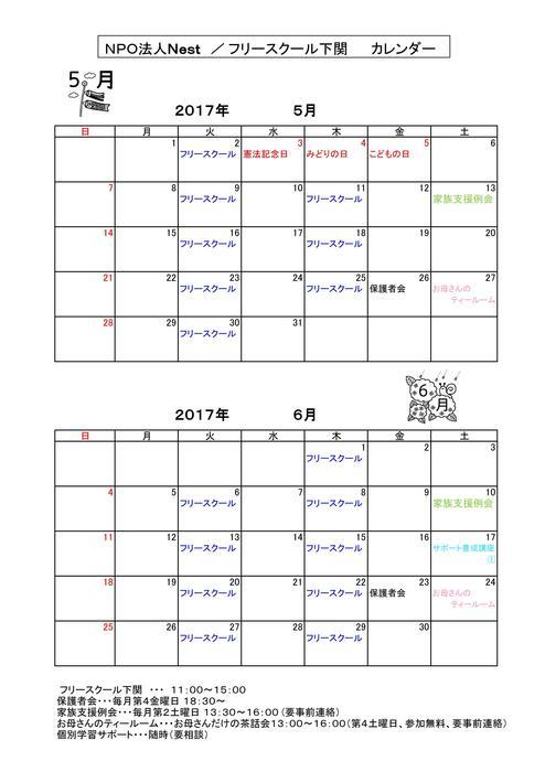 2017年の5,6月カレンダー
