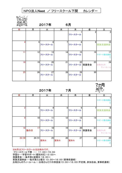 2017年の6,7月カレンダー