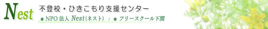 NPO法人Nest(ネスト)(フリースクール下関)